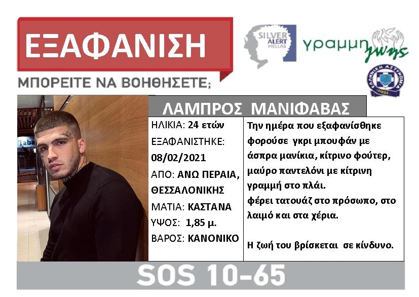 Θεσσαλονίκη: Αγωνία για τον 24χρονο ράπερ - Κανένα σημάδι ζωής