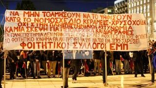 Πανεπιστήμια: Ολοκληρώθηκε το πανεκπαιδευτικό συλλαλητήριο στο Σύνταγμα