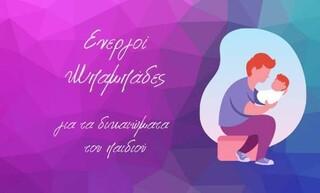 Ελληνική ΨυχολογικήΕταιρεία: Συμφέρον του παιδιού είναι να ανατρέφεται και από τους δύο γονείς του