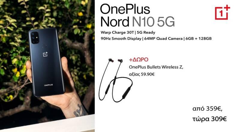 OnePlus N10 5G: Νέα Τιμή προσφοράς 309€ από 359€ ΔΩΡΟ Wireless ακουστικά της OnePlus