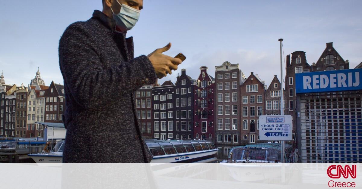 Κορωνοϊός – Ολλανδία: Δικαστική απόφαση υπέρ της άρσης της νυχτερινής απαγόρευσης κυκλοφορίας