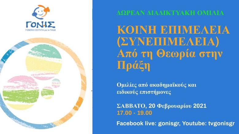 ΓΟΝ.ΙΣ.: Διαδικτυακός Διάλογος με ακαδημαϊκούς και ειδικούς επιστήμονες για τη συνεπιμέλεια