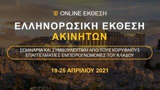 Online η μεγαλύτερη διεθνής ελληνορωσική έκθεση ακινήτων INGREECE