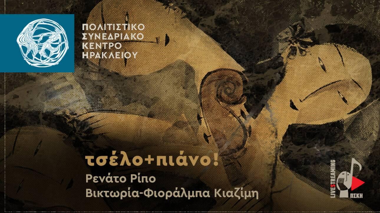 Διαδικτυακά με την Τέχνη: Τσέλο+Πιάνο στο Πολιτιστικό Συνεδριακό Κέντρο Ηρακλείου
