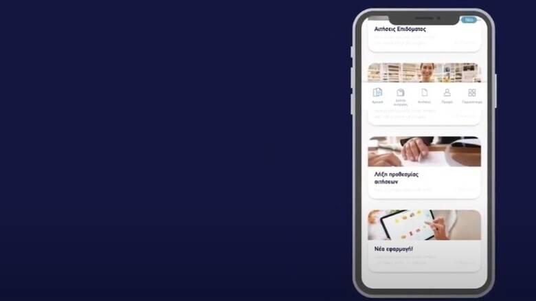 OAEΔapp: 40 υπηρεσίες με ένα κλικ - Οι δυνατότητες της εφαρμογής και έξι ερωτοαπαντήσεις