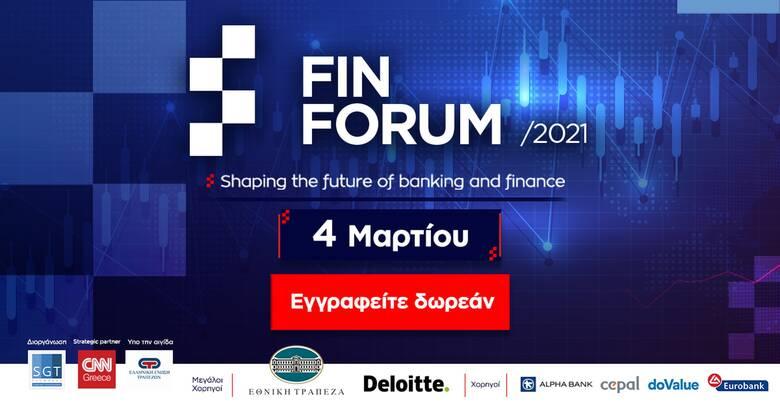 Δηλώστε συμμετοχή και παρακολουθήστε Δωρεάν το πρώτο Fin Forum για την οικονομία και τις τράπεζες