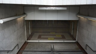 Έκλεισε ο σταθμός Μετρό «Πανεπιστήμιο» με εντολή της ΕΛ.ΑΣ.