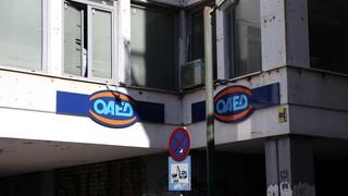 ΟΑΕΔ: Αιτήσεις για 10.000 θέσεις ανέργων από 30 έως 49 ετών
