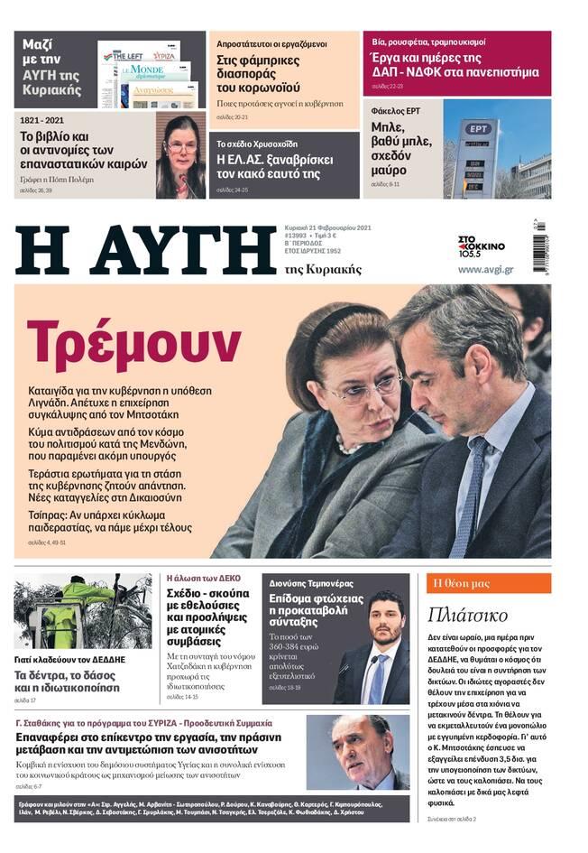 https://cdn.cnngreece.gr/media/news/2021/02/20/255310/photos/snapshot/Aygi.jpg