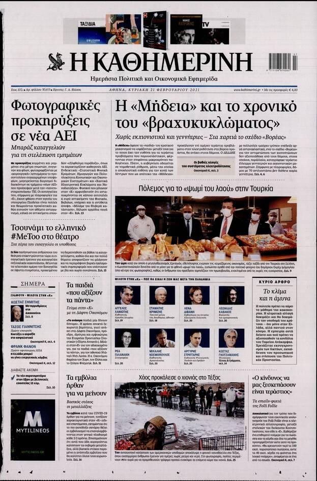 https://cdn.cnngreece.gr/media/news/2021/02/20/255310/photos/snapshot/Kathimerini.jpg