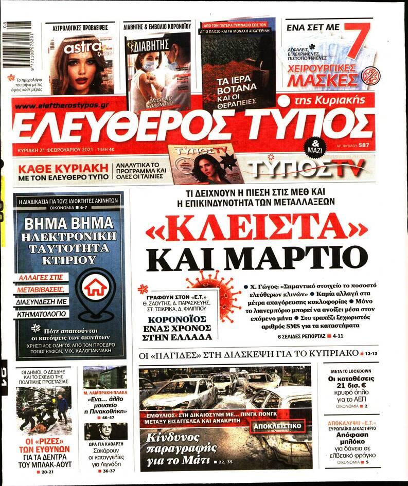 https://cdn.cnngreece.gr/media/news/2021/02/20/255310/photos/snapshot/eleftheros-typos.jpg