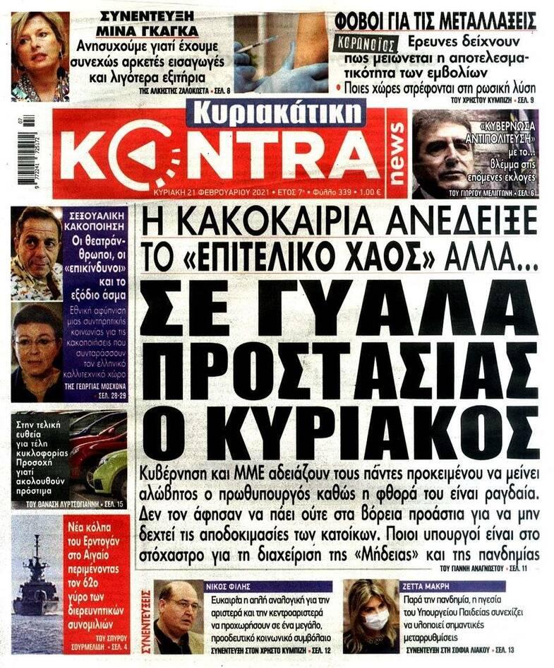 https://cdn.cnngreece.gr/media/news/2021/02/20/255310/photos/snapshot/kontra-news.jpg
