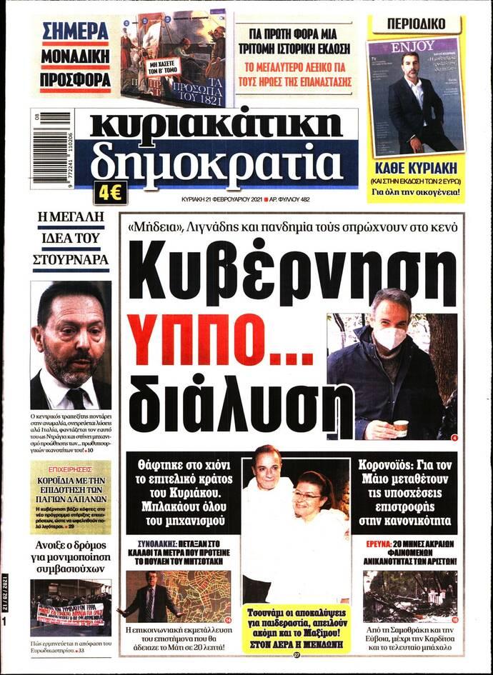 https://cdn.cnngreece.gr/media/news/2021/02/20/255310/photos/snapshot/kyriakatiki-dimokratia.jpg