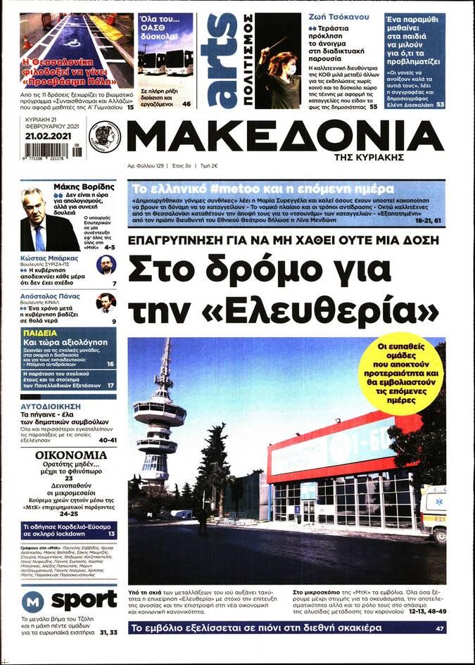 https://cdn.cnngreece.gr/media/news/2021/02/20/255310/photos/snapshot/kyriakatiki-makedonia.jpg
