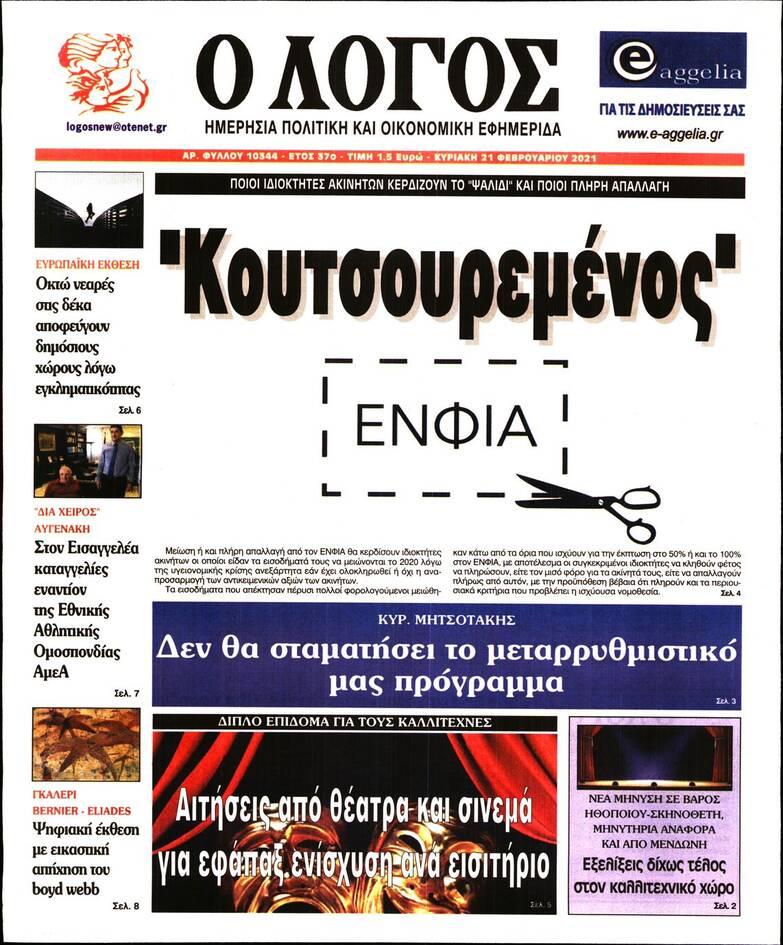 https://cdn.cnngreece.gr/media/news/2021/02/20/255310/photos/snapshot/logos.jpg