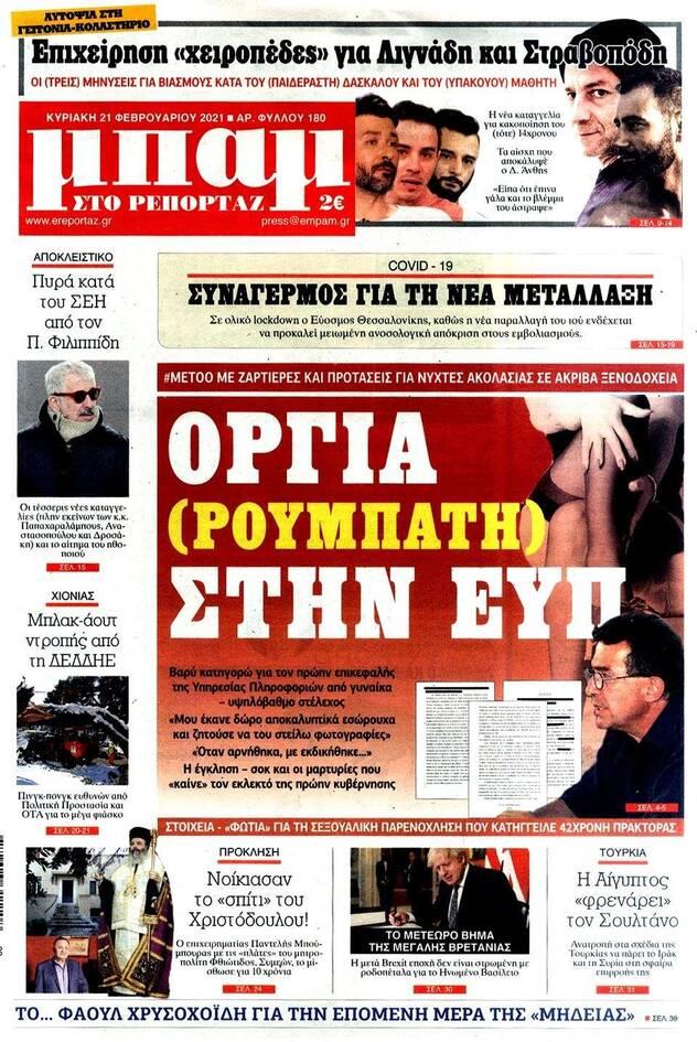 https://cdn.cnngreece.gr/media/news/2021/02/20/255310/photos/snapshot/mpam.jpg