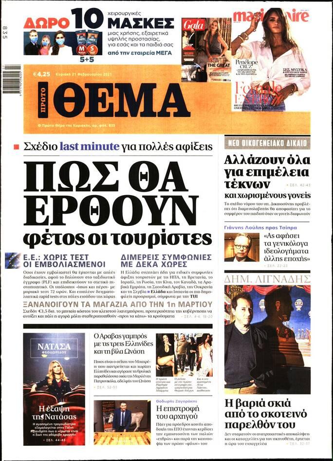 https://cdn.cnngreece.gr/media/news/2021/02/20/255310/photos/snapshot/proto-thema.jpg
