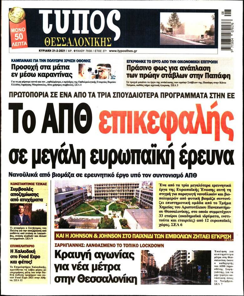 https://cdn.cnngreece.gr/media/news/2021/02/20/255310/photos/snapshot/typos-thessalonikis.jpg