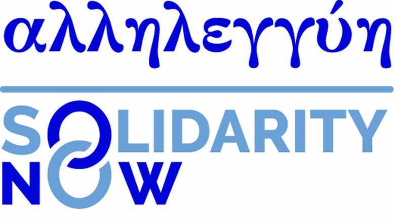 ΜΚΟ SolidarityNow: Ουδέποτε είχαμε εμπλοκή με το χώρο του θεάτρου και τον Δ.Λιγνάδη