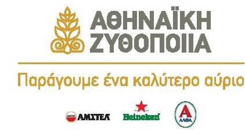 «Νερό για το Αύριο» από την Αθηναϊκή Ζυθοποιία