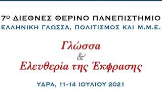 7ο Διεθνές Θερινό Πανεπιστήμιο: «Ελληνική Γλώσσα, Πολιτισμός και ΜΜΕ» 11-14 Ιουλίου στην Ύδρα