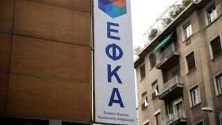 e-ΕΦΚΑ: Αναρτήθηκαν τα ειδοποιητήρια ασφαλιστικών εισφορών Ιανουαρίου