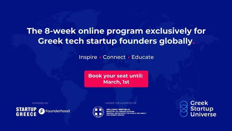 Greek Startup Universe: Οι απανταχού καινοτόμοι Έλληνες δικτυώνονται με τη στήριξη του ΥΠΕΞ