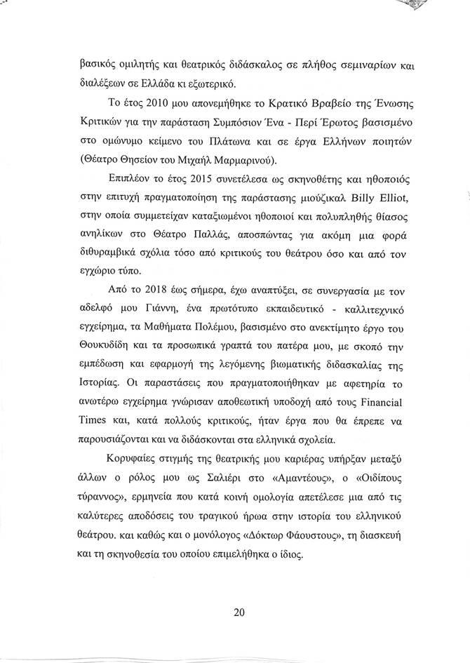 https://cdn.cnngreece.gr/media/news/2021/02/25/255939/photos/snapshot/LIGNADIS-page-020.jpg