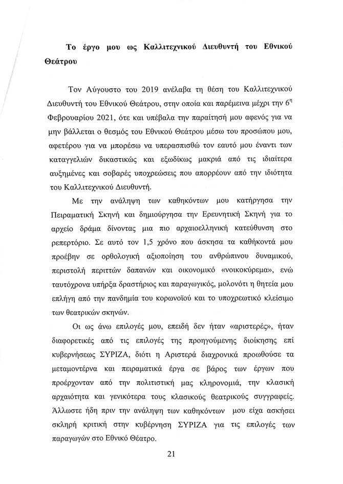 https://cdn.cnngreece.gr/media/news/2021/02/25/255939/photos/snapshot/LIGNADIS-page-021.jpg
