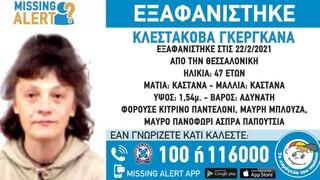 Συναγερμός για την εξαφάνιση 47χρονης στο κέντρο της Θεσσαλονίκης