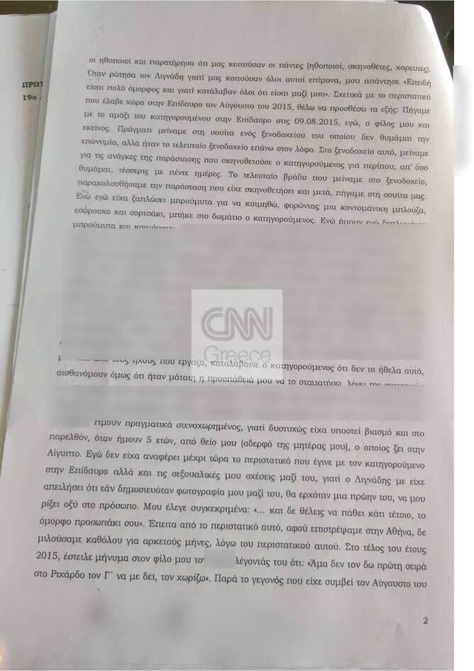 https://cdn.cnngreece.gr/media/news/2021/02/26/256082/photos/snapshot/katathesi-1-26022021-page-002b.jpg
