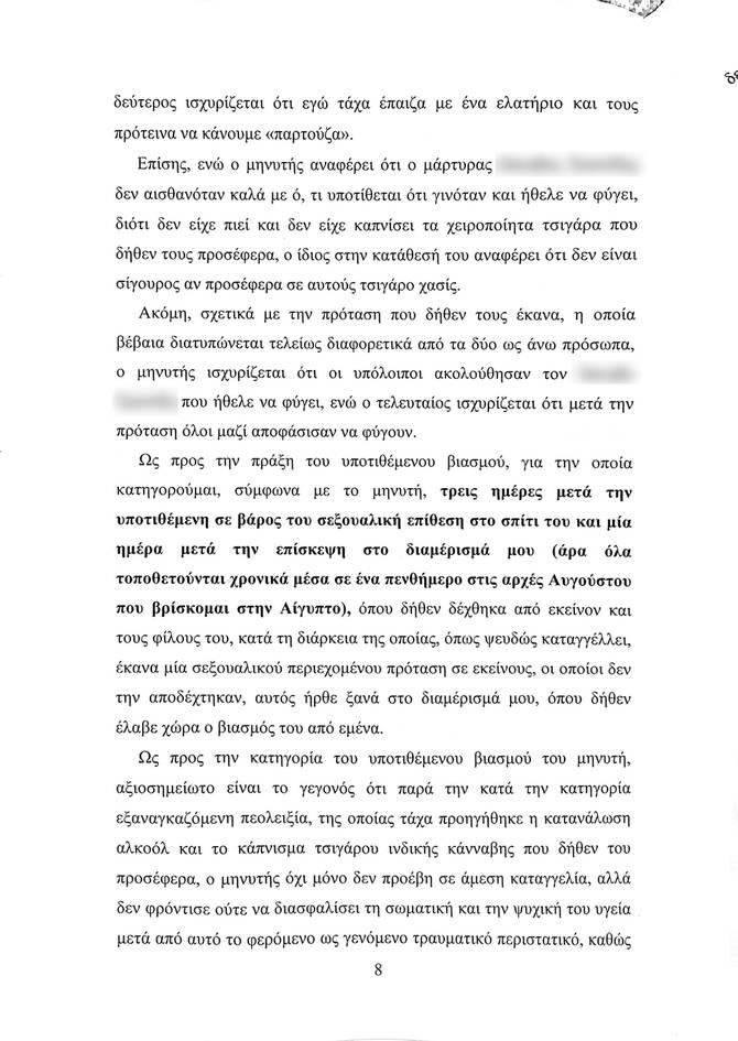 https://cdn.cnngreece.gr/media/news/2021/02/26/256093/photos/snapshot/LIGNADIS-page-008.jpg