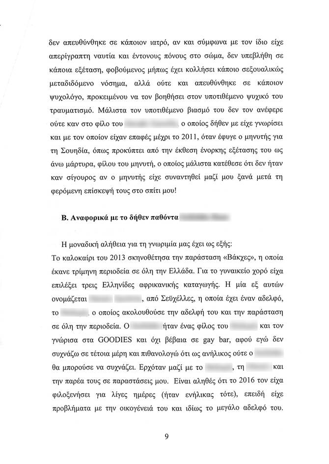 https://cdn.cnngreece.gr/media/news/2021/02/26/256093/photos/snapshot/LIGNADIS-page-009A.jpg