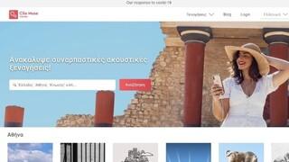 Έλληνες πρωτοπόροι στις ψηφιακές ξεναγήσεις