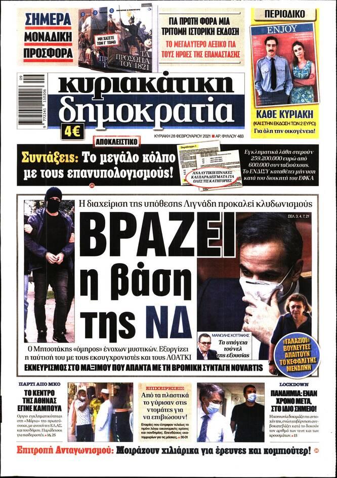 https://cdn.cnngreece.gr/media/news/2021/02/27/256182/photos/snapshot/dimokratia.jpg