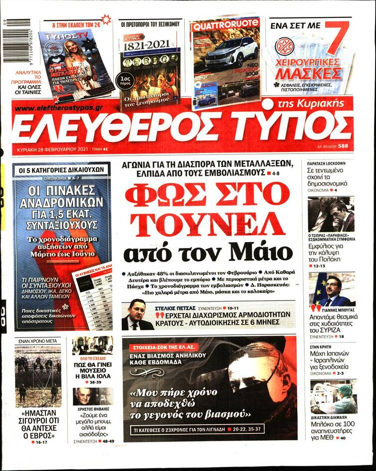 https://cdn.cnngreece.gr/media/news/2021/02/27/256182/photos/snapshot/etypos.jpg