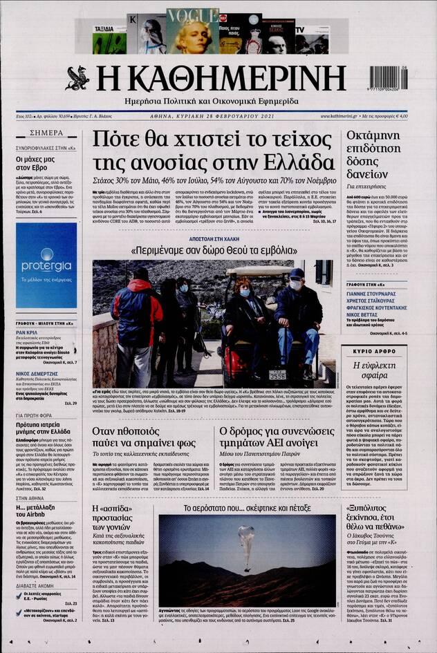 https://cdn.cnngreece.gr/media/news/2021/02/27/256182/photos/snapshot/kathimerini.jpg