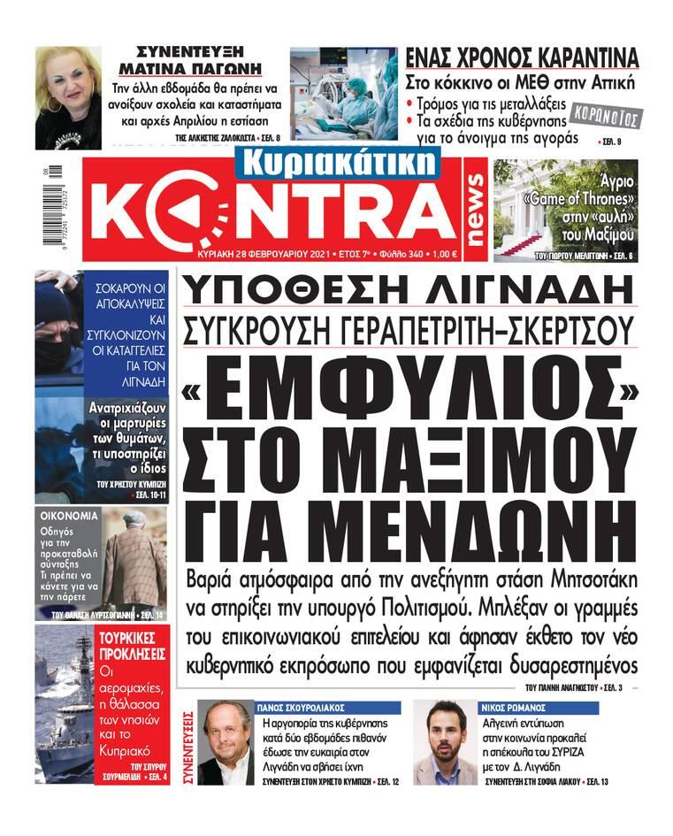 https://cdn.cnngreece.gr/media/news/2021/02/27/256182/photos/snapshot/kontranews.jpg