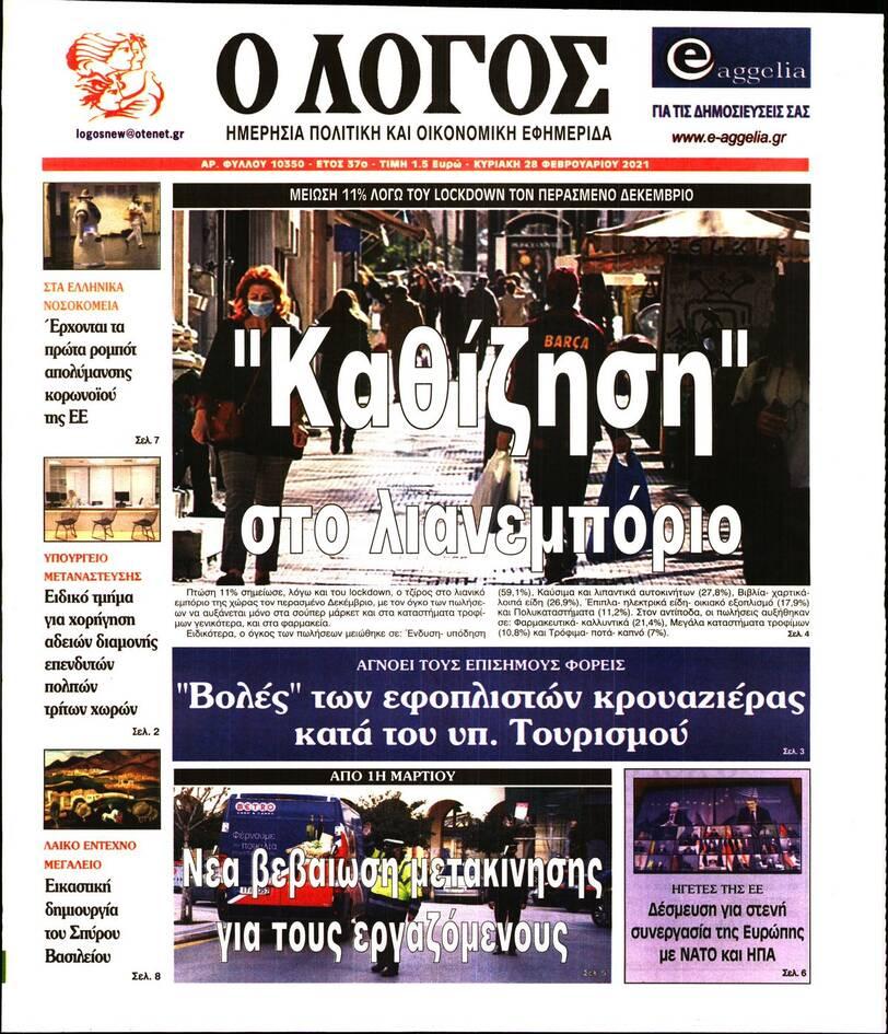 https://cdn.cnngreece.gr/media/news/2021/02/27/256182/photos/snapshot/logos-97.jpg