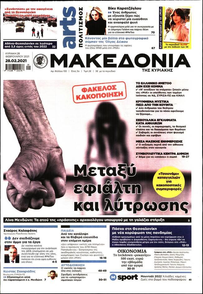 https://cdn.cnngreece.gr/media/news/2021/02/27/256182/photos/snapshot/makedonia.jpg