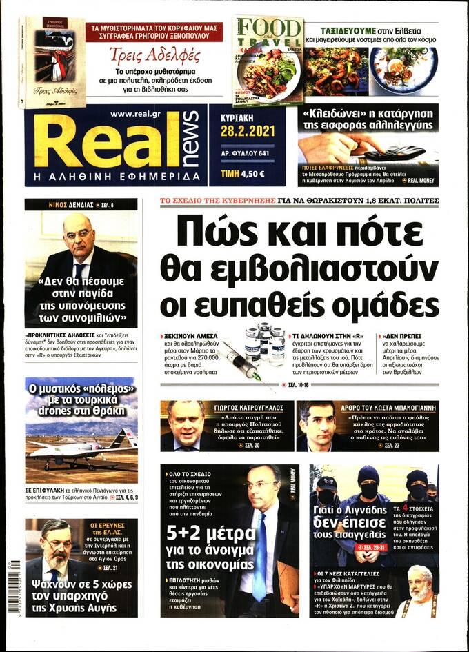 https://cdn.cnngreece.gr/media/news/2021/02/27/256182/photos/snapshot/real.jpg