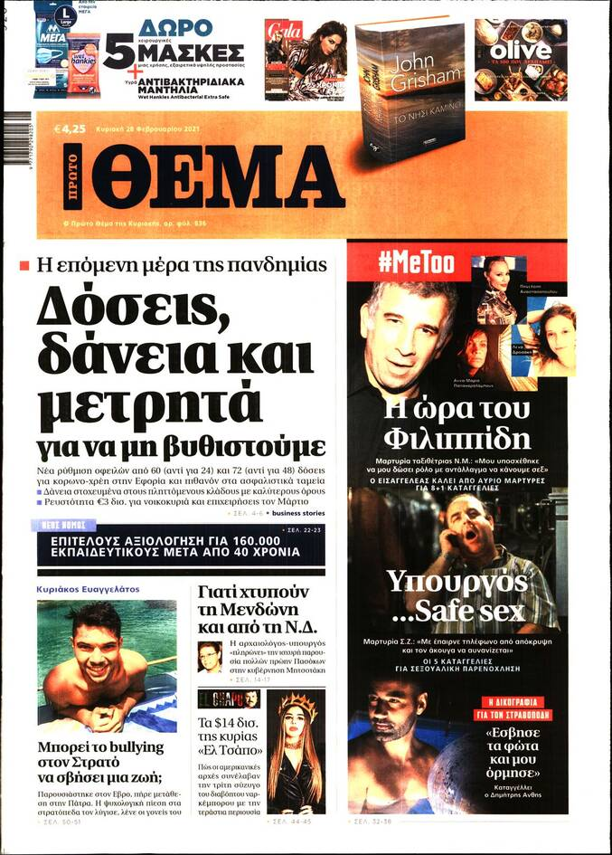 https://cdn.cnngreece.gr/media/news/2021/02/27/256182/photos/snapshot/thema.jpg
