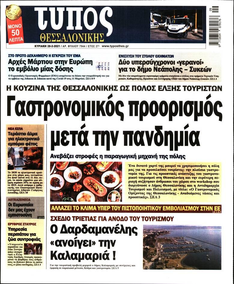 https://cdn.cnngreece.gr/media/news/2021/02/27/256182/photos/snapshot/typos-thess.jpg