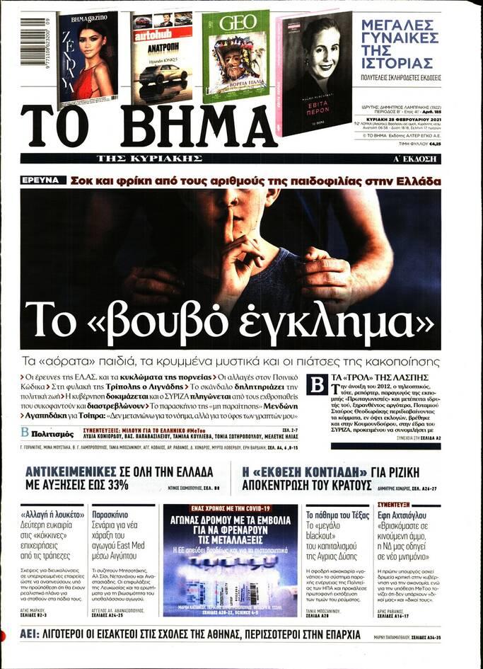https://cdn.cnngreece.gr/media/news/2021/02/27/256182/photos/snapshot/vima.jpg