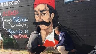 Ο τοίχος των ηρώων του 21 στο δήμο Ελληνικού - Αργυρούπολης