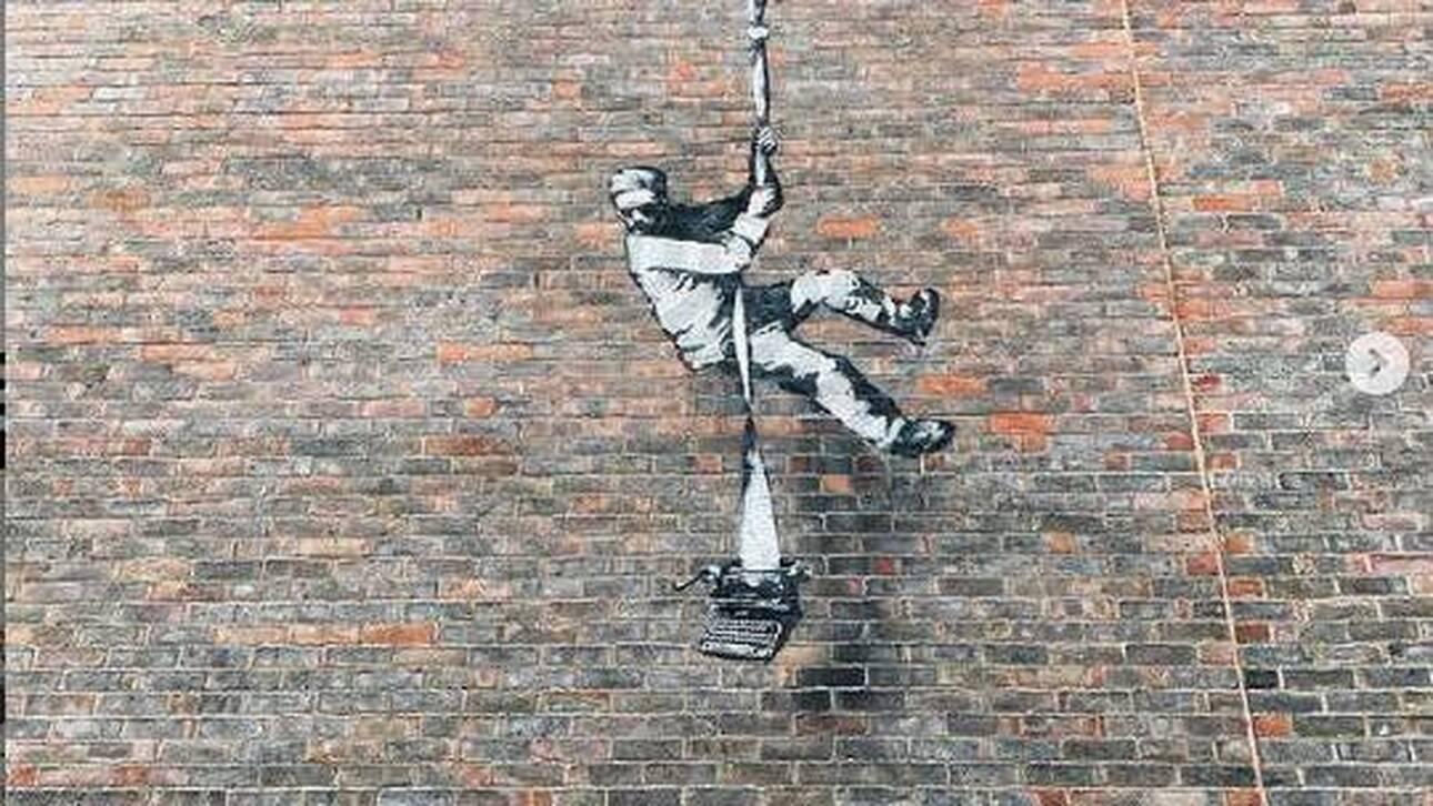 Banksy: Νέο έργο, που αποδίδεται στον καλλιτέχνη, στον τοίχο της φυλακής του Ρέντινγκ