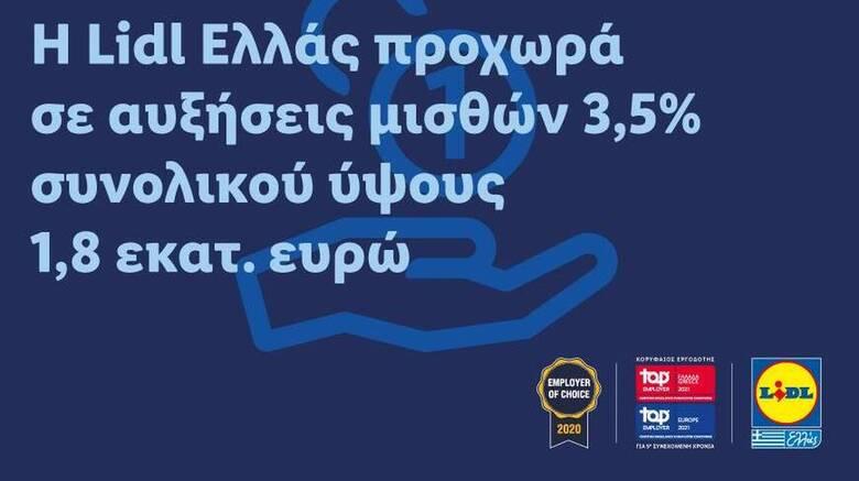Η LIDL ΕΛΛΑΣ προχωρά σε αυξήσεις μισθών 3,5% συνολικού ύψους 1,8 εκατ. ευρώ