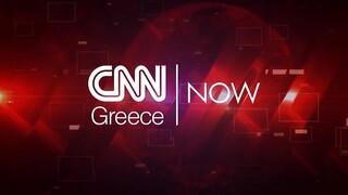 CNN NOW: Τετάρτη 3 Μαρτίου 2021