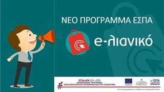 Πρόγραμμα επιχορήγησης«e-λιανικό» από το ΕΣΠΑ για τις ΜμΕ
