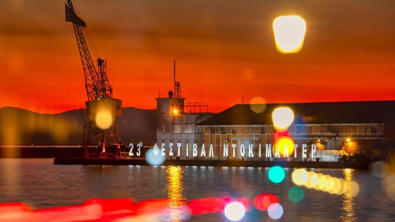 Αρχίζει το online 23ο Φεστιβάλ Ντοκιμαντέρ Θεσσαλονίκης